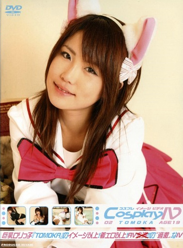 Cosplay IV 02 TOMOKA AGE19