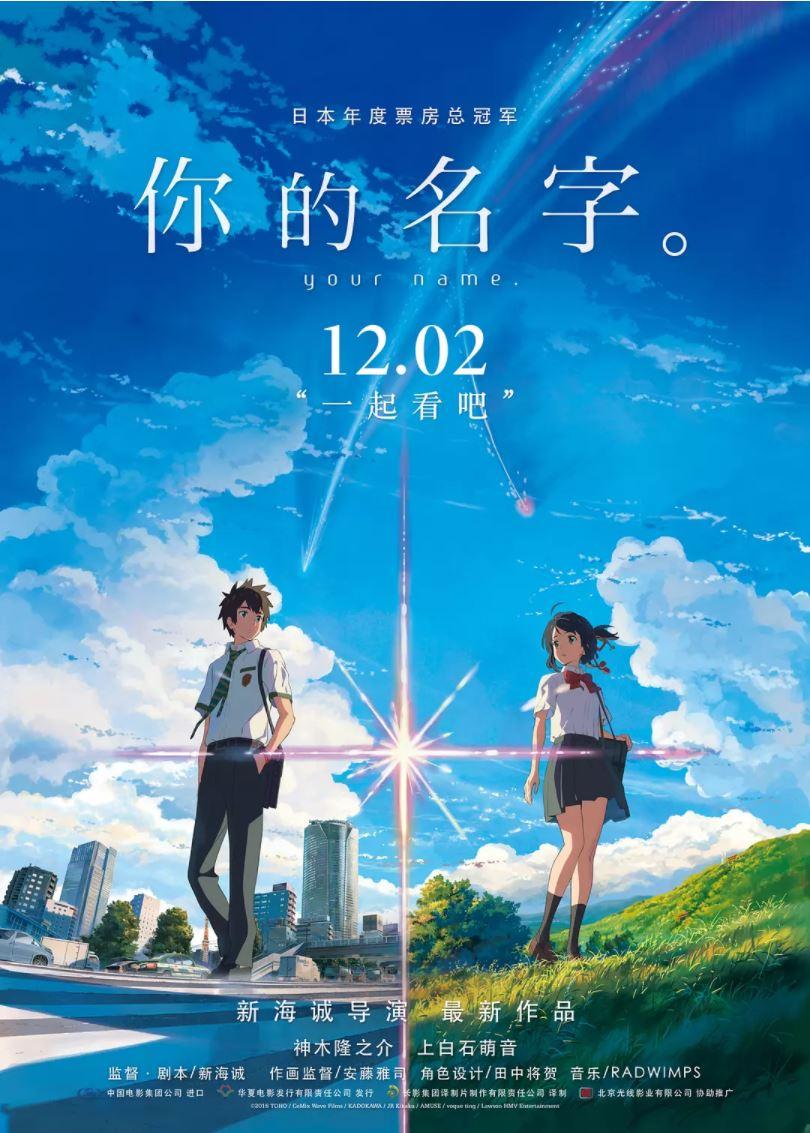 日本8.5分动画爱情片《你的名字》BD日粤双语中字