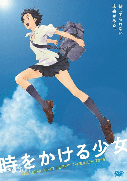 【动漫影视】穿越时空的少女