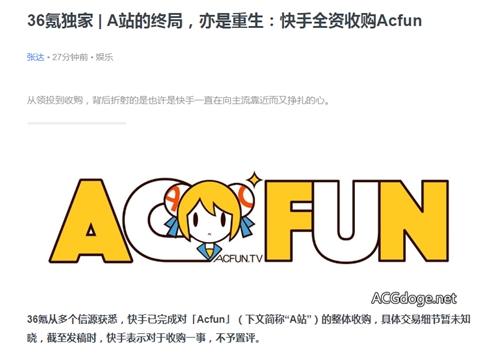 A站再次卖身,快手全资收购 ACFUN
