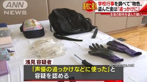 花自己的钱才是真正的快乐,日本 29岁无业男子偷盗高中生钱财追声优