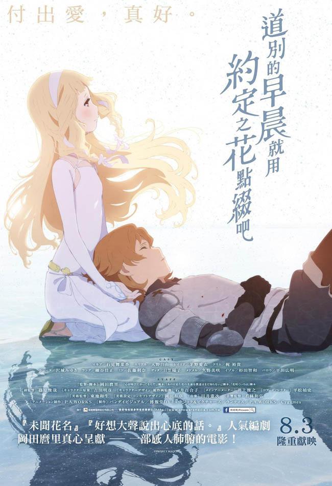 奇幻动画《朝花夕誓》BD日语中字