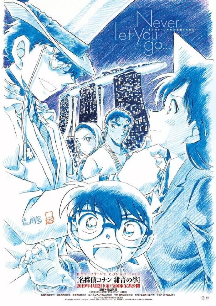 《名侦探柯南:绀青之拳》定档9月13日 部分影院开预售-亲亲动漫网