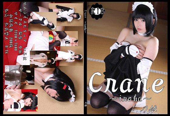Crane ~ Iroha ~-亲亲动漫网