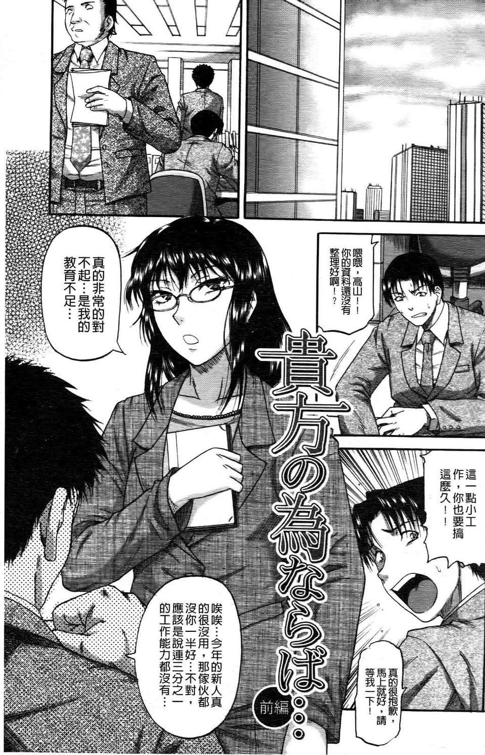 [成島ゴドー] オチルオンナ-亲亲动漫网