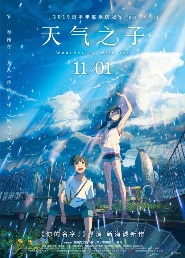 电影《天气之子》中国首映礼 千人见证年冠五大看点!