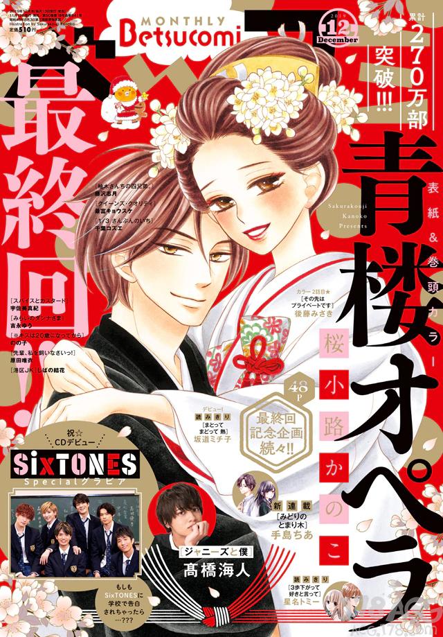 樱小路鹿乃子「青楼绮谭」漫画完结,最终第12卷2.26发售