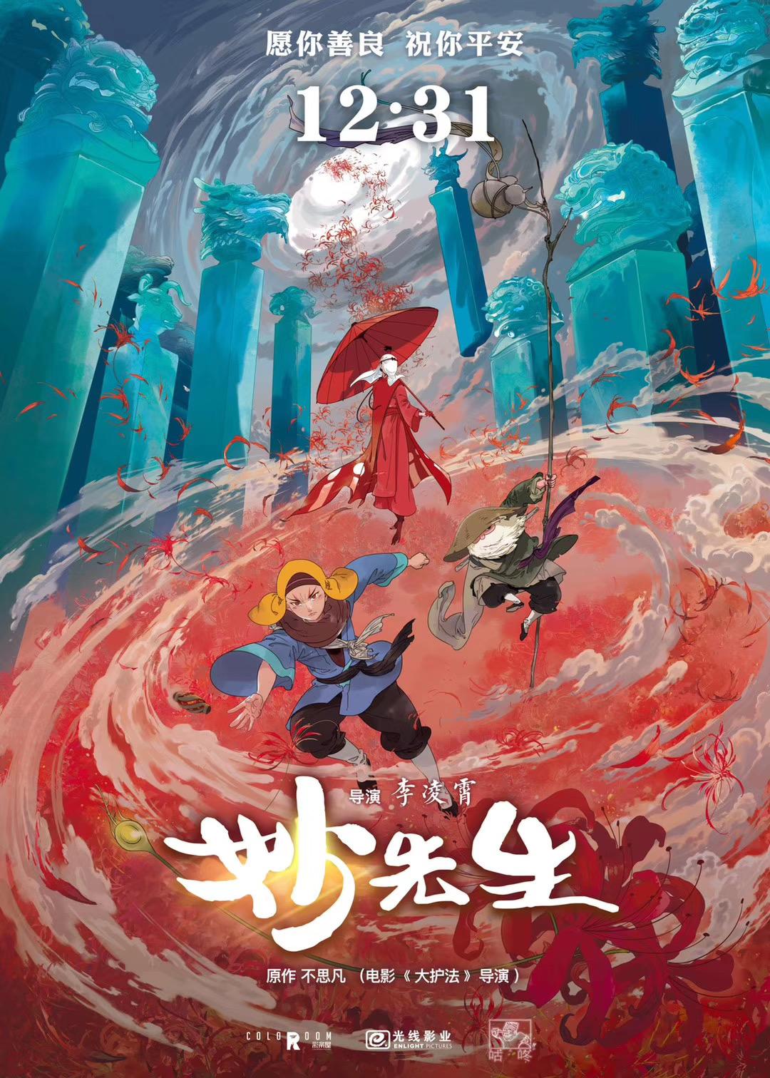 电影《妙先生》定档12月31日!改编自《大护法》导演不思凡原作